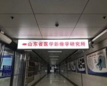 山东省医学影像学研究所