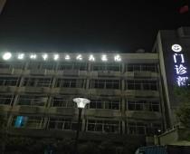 自动跟踪防护帘落户深圳市第二人民医院