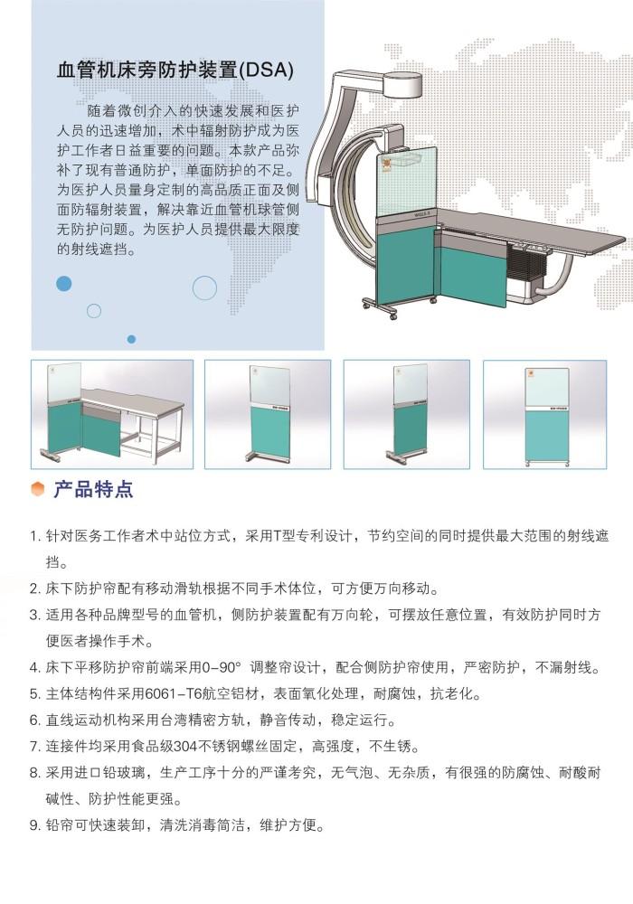 血管机床旁防护装置(DSA)