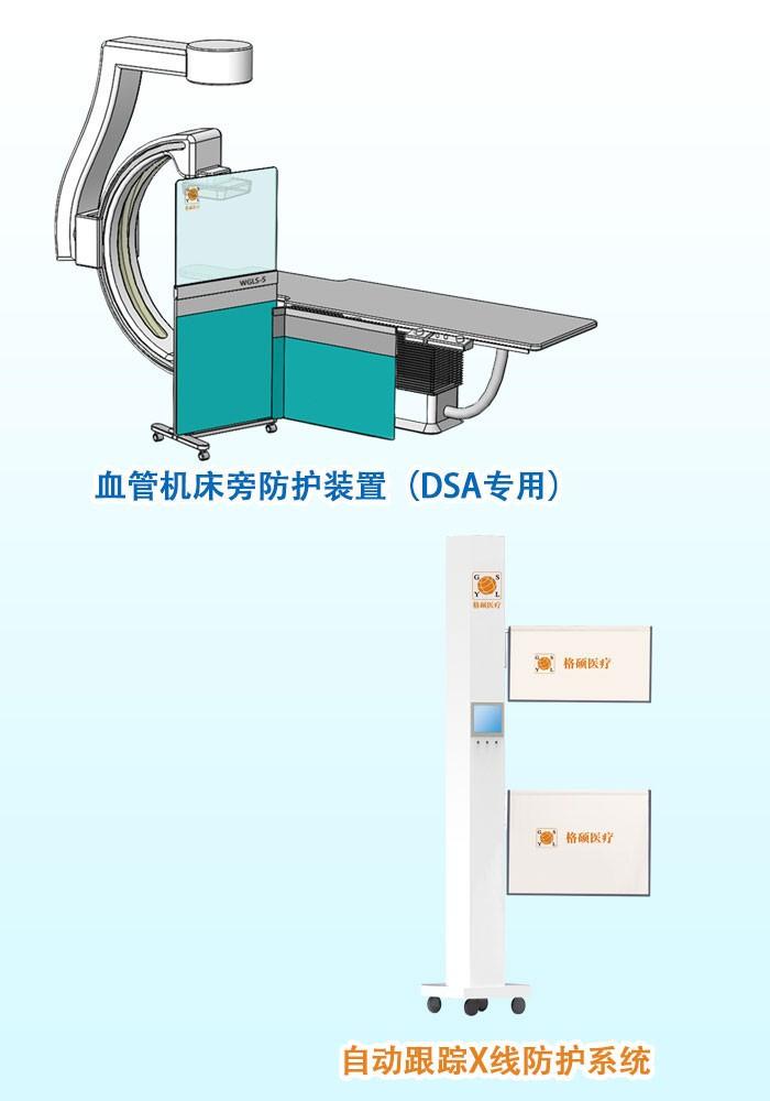 自动跟踪X线防护系统